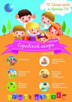 Городской летний лагерь для детей!