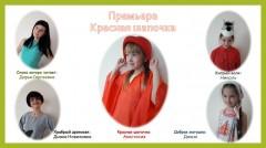 """Премьера театрализованного представления """"Красная шапочка"""""""