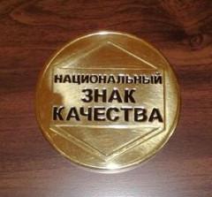 Национальный знак качества