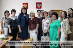 Встреча негосударственных дошкольных организаций с министром образования Краснодарского края Наталией Александровной Наумовой.