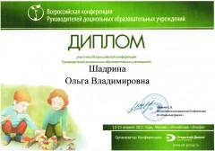 Всероссийская конференция руководителей дошкольных образовательных учреждений
